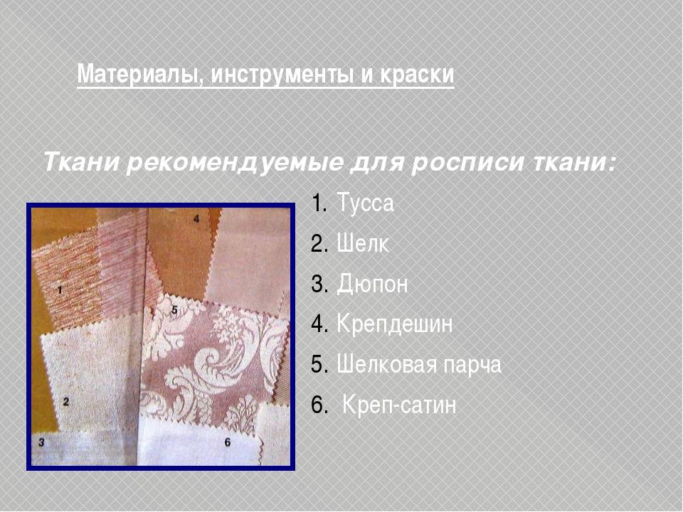 Материалы, инструменты и краски Ткани рекомендуемые для росписи ткани: Тусса...