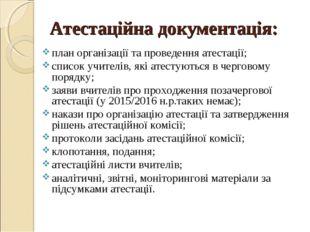 Атестаційна документація: план організації та проведення атестації; список уч