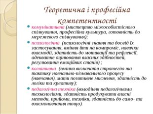 Теоретична і професійна компетентності комунікативна (мистецтво міжособистісн