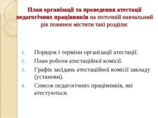 План організації та проведення атестації педагогічних працівників на поточній