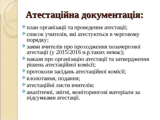 Атестаційна документація: план організації та проведення атестації; список уч...