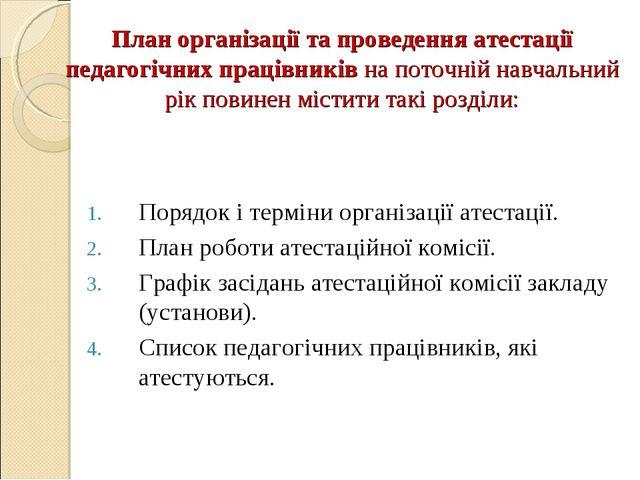 План організації та проведення атестації педагогічних працівників на поточній...