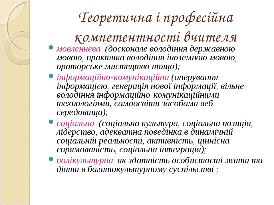 Теоретична і професійна компетентності вчителя мовленнєва (досконале володінн...