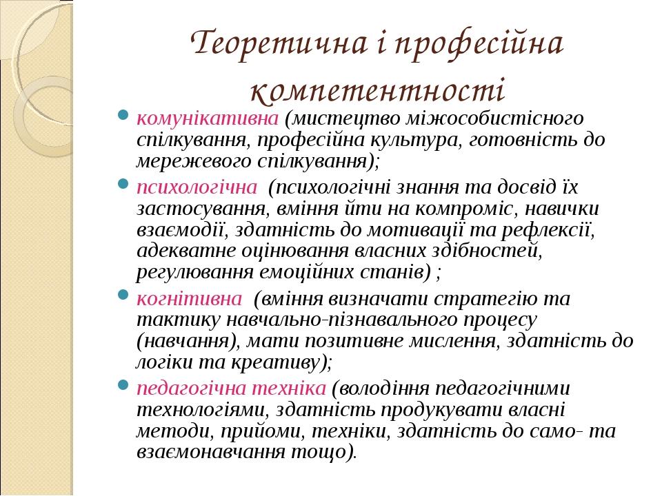 Теоретична і професійна компетентності комунікативна (мистецтво міжособистісн...