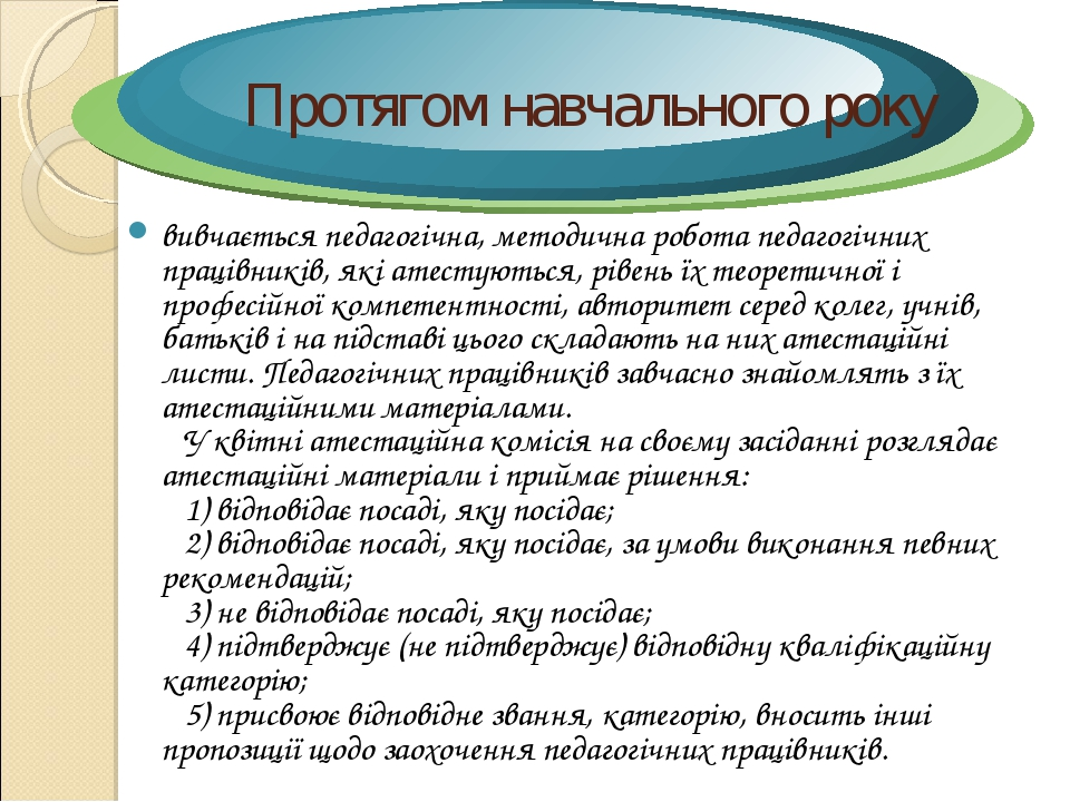 Протягом навчального року вивчається педагогічна, методична робота педагогічн...