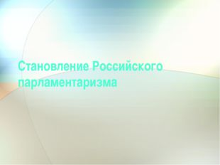 Становление Российского парламентаризма