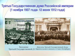 Третья Государственная дума Российской империи (1 ноября 1907 года- 12 июня 1