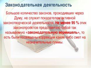 Законодательная деятельность Большое количество законов, проходивших через Ду