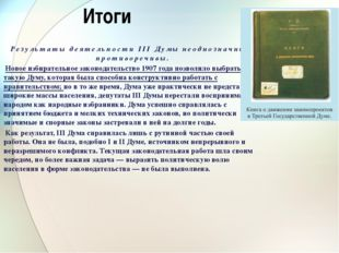 Итоги Результаты деятельности III Думы неоднозначны и противоречивы. Новое из