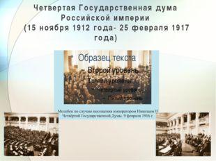 Четвертая Государственная дума Российской империи (15 ноября 1912 года- 25 фе