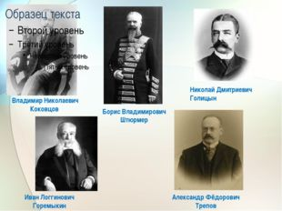 Владимир Николаевич Коковцов Иван Логгинович Горемыкин Александр Фёдорович Т