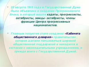 25 августа 1915 года в Государственной Думе было объявлено о создании Прогрес