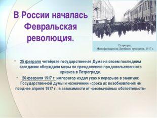В России началась Февральская революция. 25 февраля четвёртая государственная