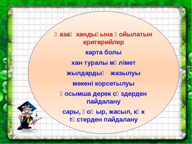 Қазақ хандығына қойылатын критерийлер карта болы хан туралы мәлімет жылдардың...