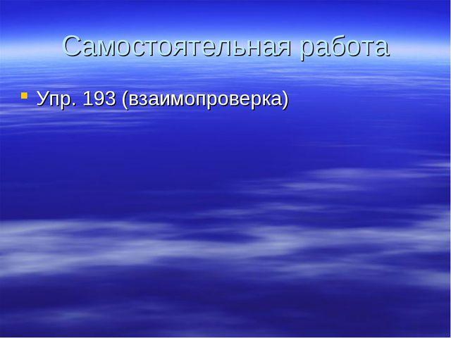 Самостоятельная работа Упр. 193 (взаимопроверка)