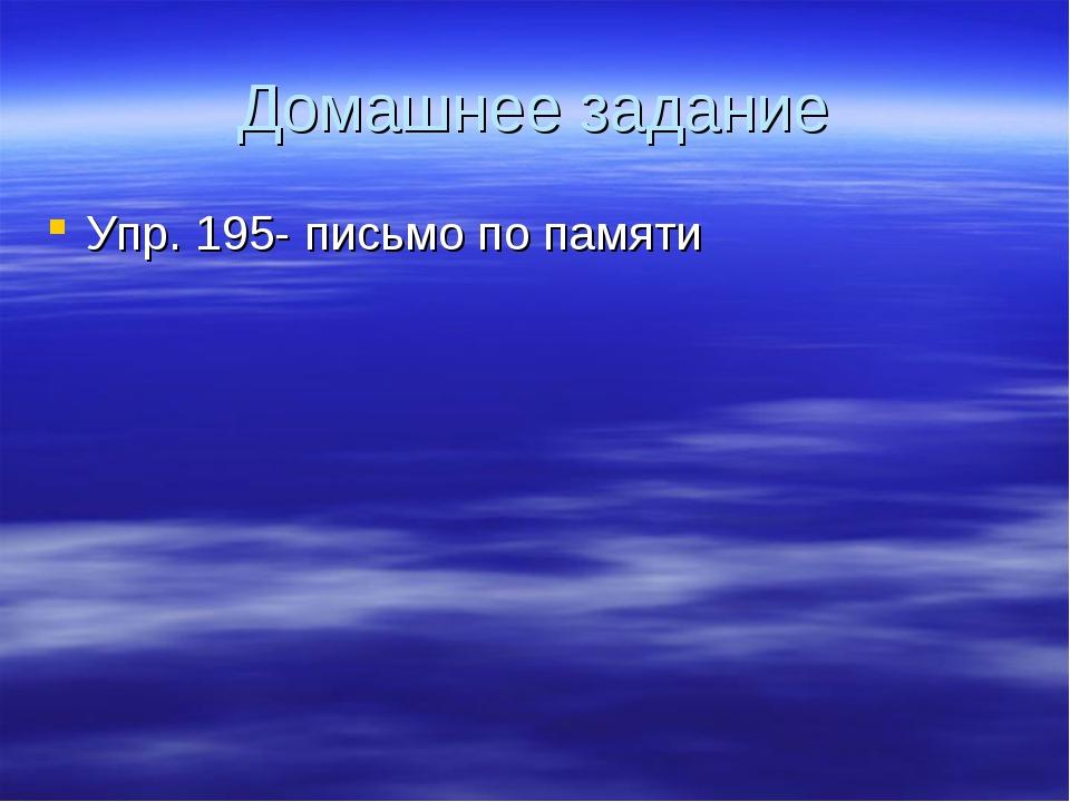 Домашнее задание Упр. 195- письмо по памяти