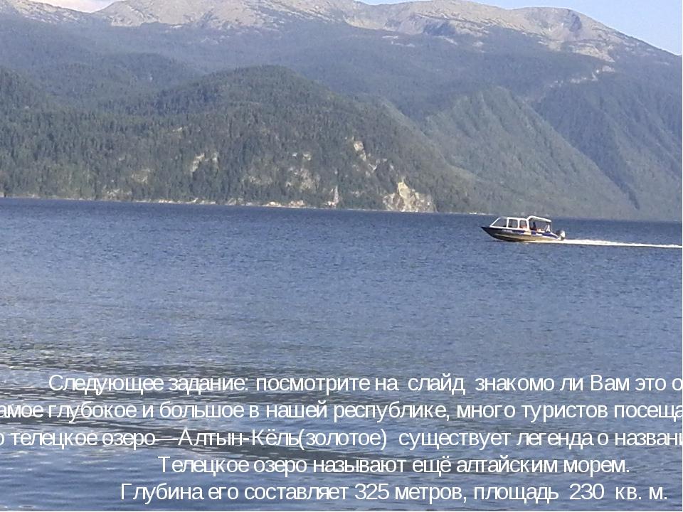 Озеро Следующее задание: посмотрите на слайд знакомо ли Вам это озеро? Самое...