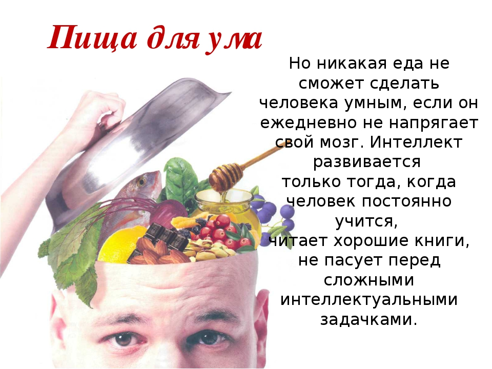 books food for our mind It's terrific food for thought why will it expand your mind: i believe that this book is a perfect example of atonement for sins and the fact that certain people.