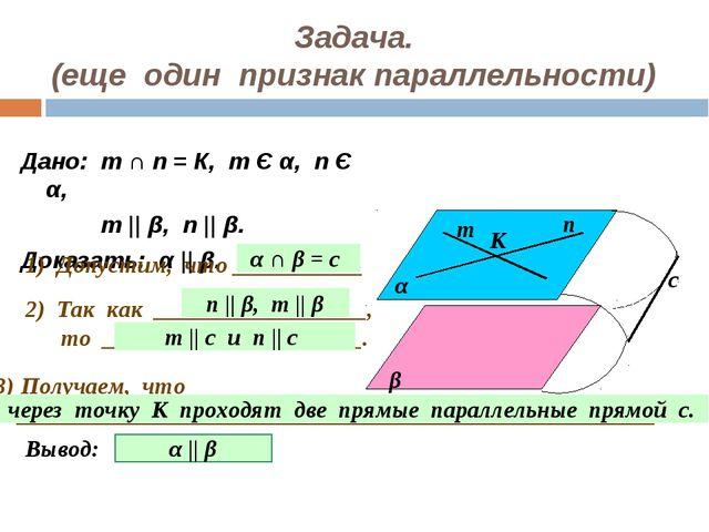 Задача. (еще один признак параллельности) Дано: т ∩ п = К, т Є α, п Є α, т   ...