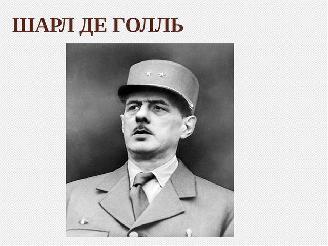 ШАРЛ ДЕ ГОЛЛЬ