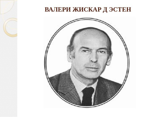 ВАЛЕРИ ЖИСКАР Д ЭСТЕН