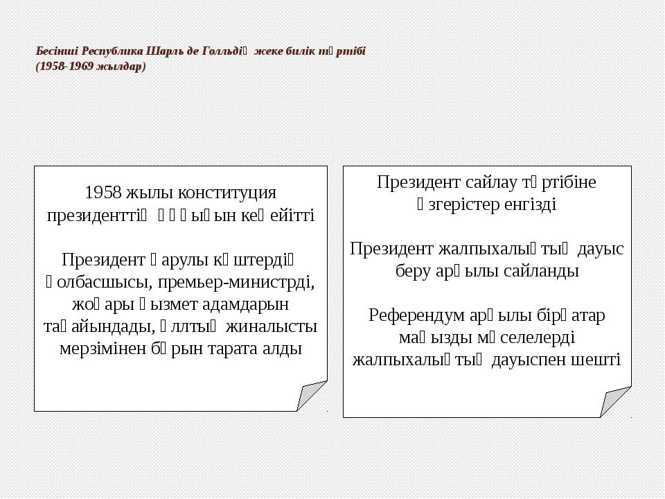 Бесінші Республика Шарль де Голльдің жеке билік тәртібі (1958-1969 жылдар) 1...