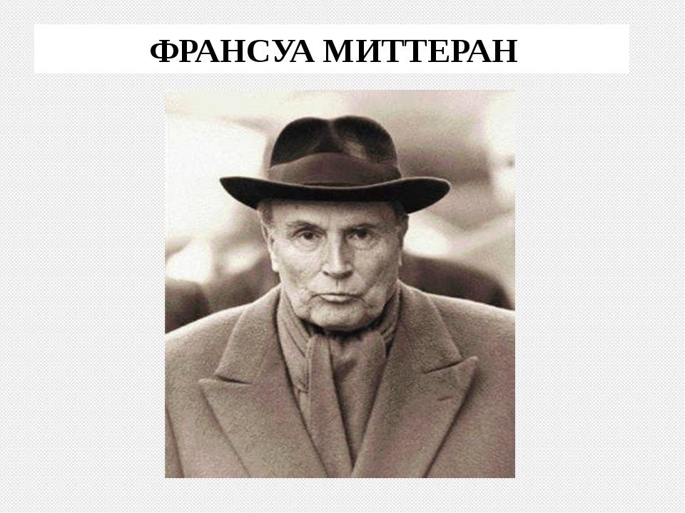 ФРАНСУА МИТТЕРАН