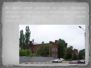 Во время нашей экскурсии по улице Орловской привлечет внимание еще одно истор
