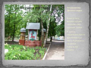 Аттракционы Детского парка Когда-то здесь веселила публику семья известных ци