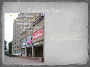 Гостиница Елец Здание современной архитектуры стоит на месте, где находились