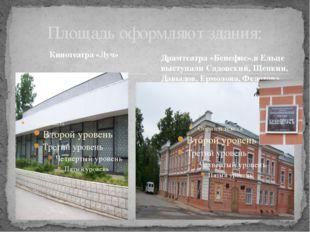 Кинотеатра «Луч» Площадь оформляют здания: Драмтеатра «Бенефис».в Ельце высту