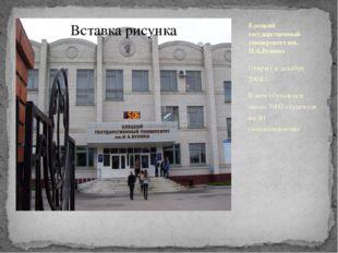 Елецкий государственный университет им. И.А.Бунина Открыт в декабре 2004 г. В