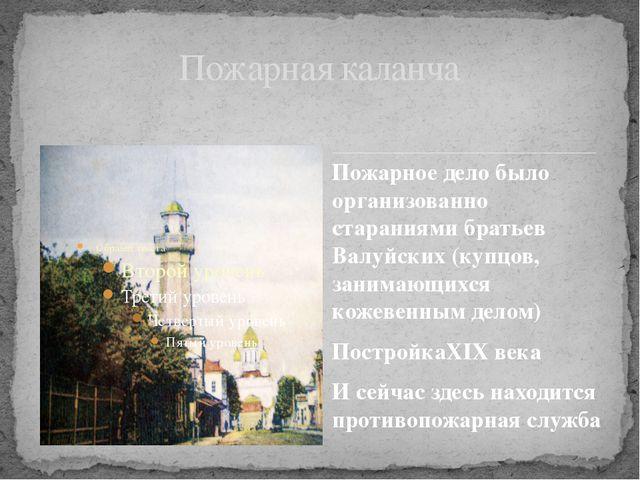 Пожарная каланча Пожарное дело было организованно стараниями братьев Валуйск...