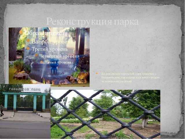 Реконструкция парка До революции городской парк граничил с ботаническим, где...