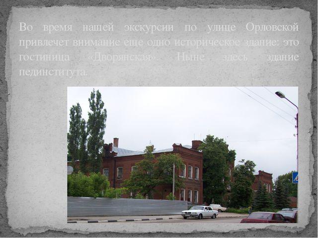Во время нашей экскурсии по улице Орловской привлечет внимание еще одно истор...