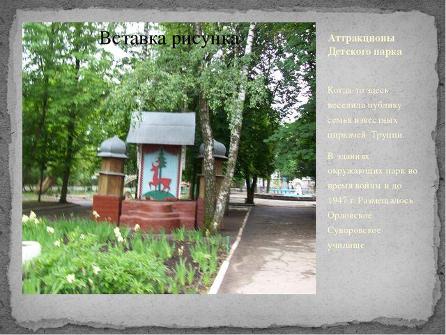 Аттракционы Детского парка Когда-то здесь веселила публику семья известных ци...