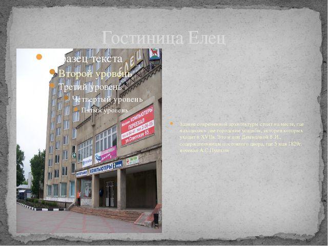 Гостиница Елец Здание современной архитектуры стоит на месте, где находились...
