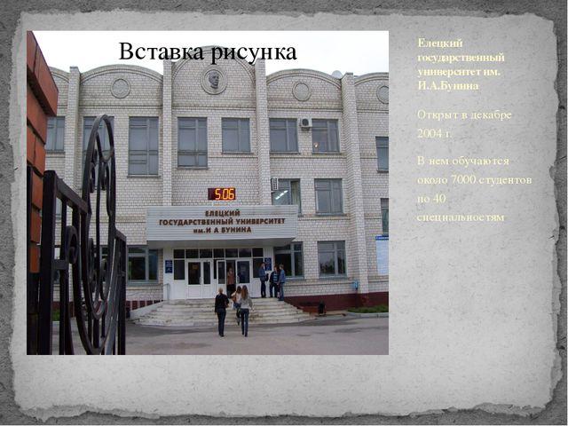 Елецкий государственный университет им. И.А.Бунина Открыт в декабре 2004 г. В...