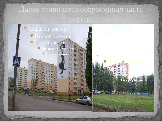 Далее начинается современная часть города