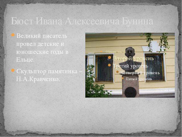 Бюст Ивана Алексеевича Бунина Великий писатель провел детские и юношеские год...