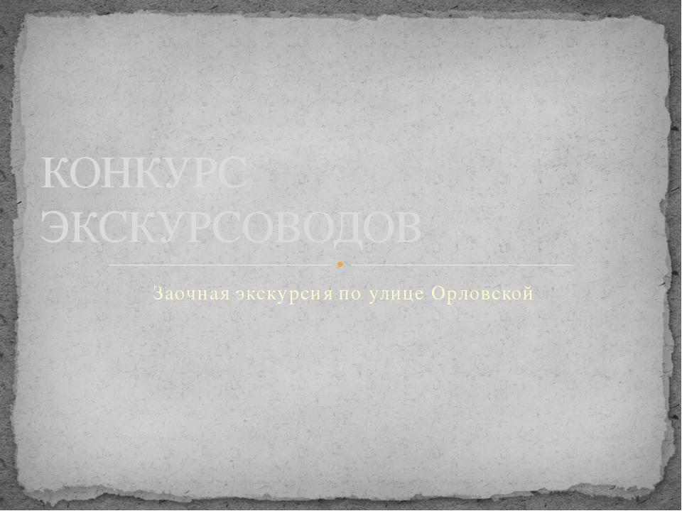 Заочная экскурсия по улице Орловской КОНКУРС ЭКСКУРСОВОДОВ