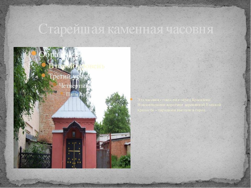 Старейшая каменная часовня Эта часовня стояла еще перед Красными Новосельским...