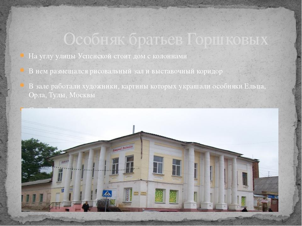 На углу улицы Успенской стоит дом с колоннами В нем размещался рисовальный за...