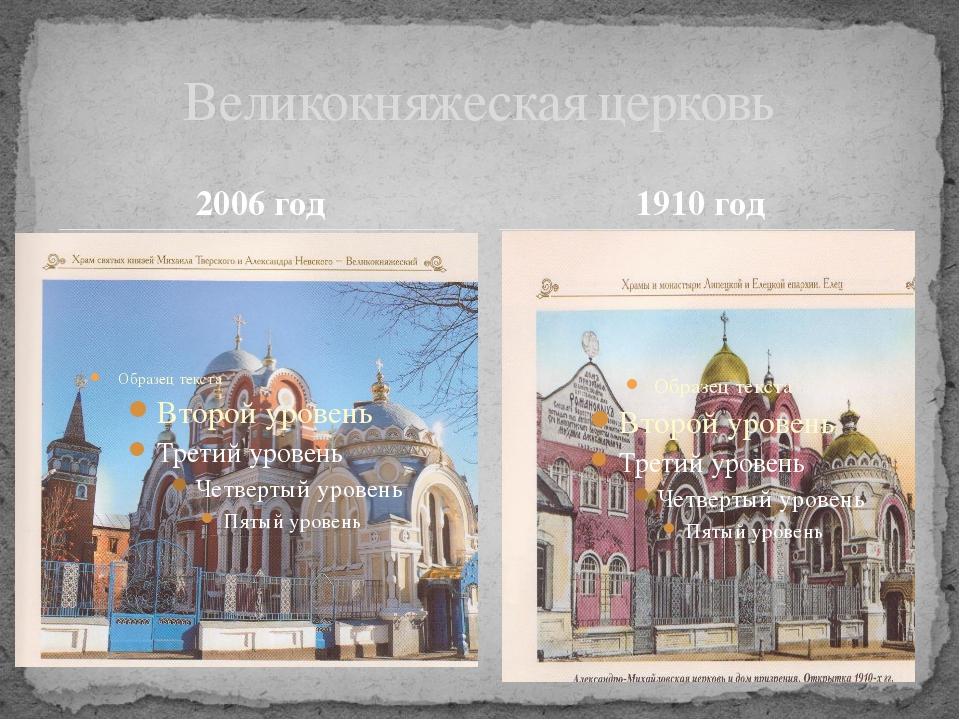 2006 год Великокняжеская церковь 1910 год
