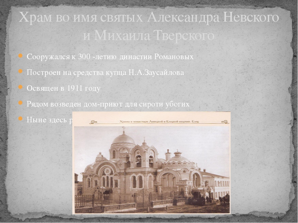 Сооружался к 300 -летию династии Романовых Построен на средства купца Н.А.Зау...