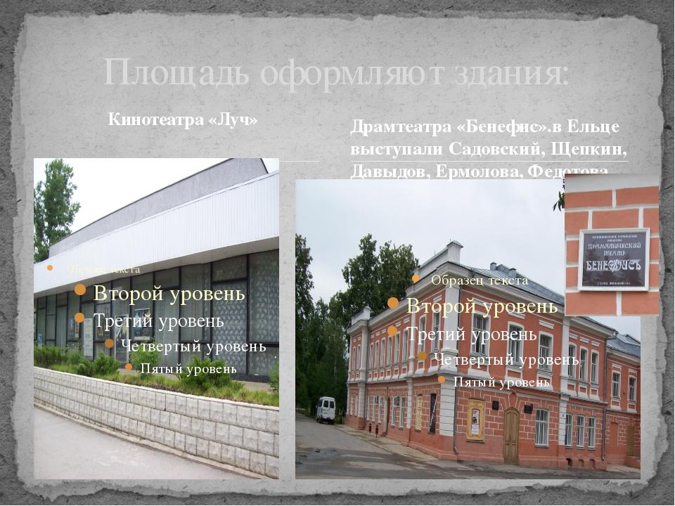 Кинотеатра «Луч» Площадь оформляют здания: Драмтеатра «Бенефис».в Ельце высту...