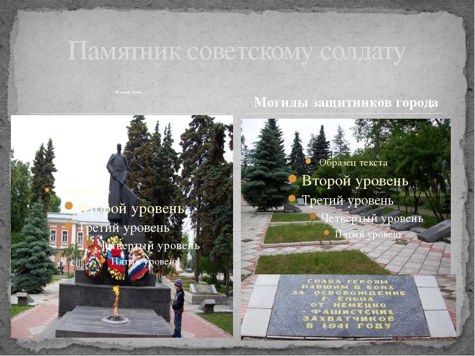 Вечный Огонь Памятник советскому солдату Могилы защитников города
