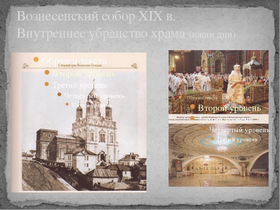 Вознесенский собор XIX в. Внутреннее убранство храма (наши дни)