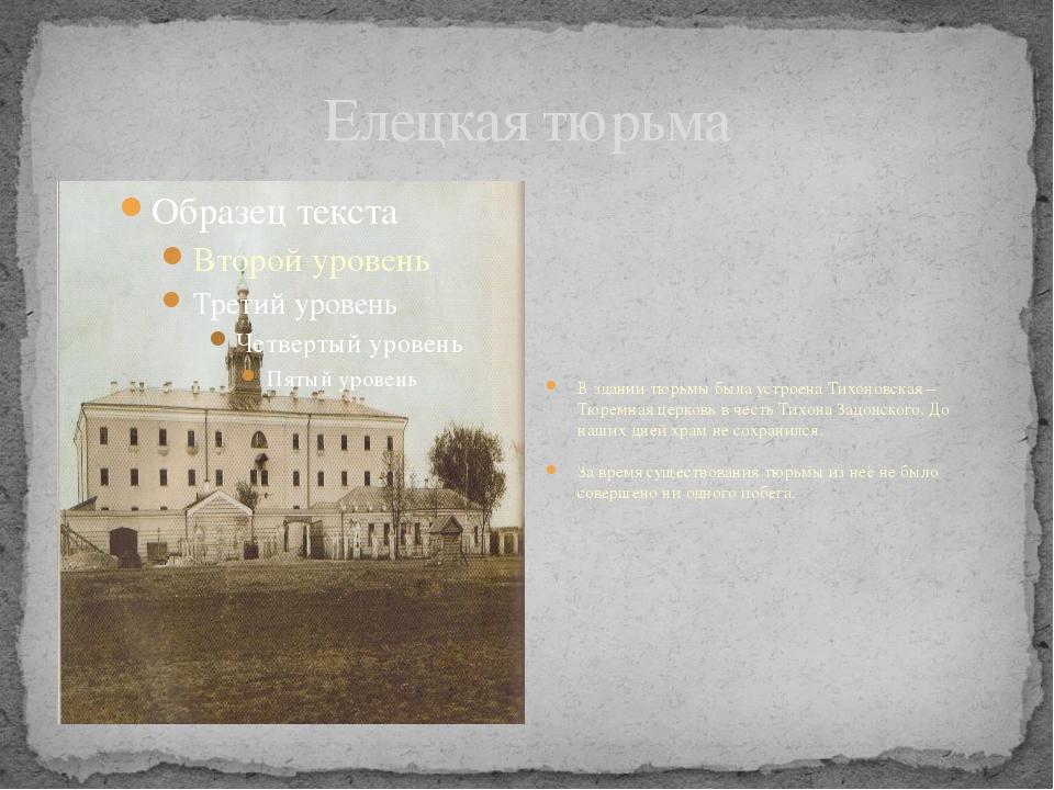 Елецкая тюрьма В здании тюрьмы была устроена Тихоновская – Тюремная церковь в...