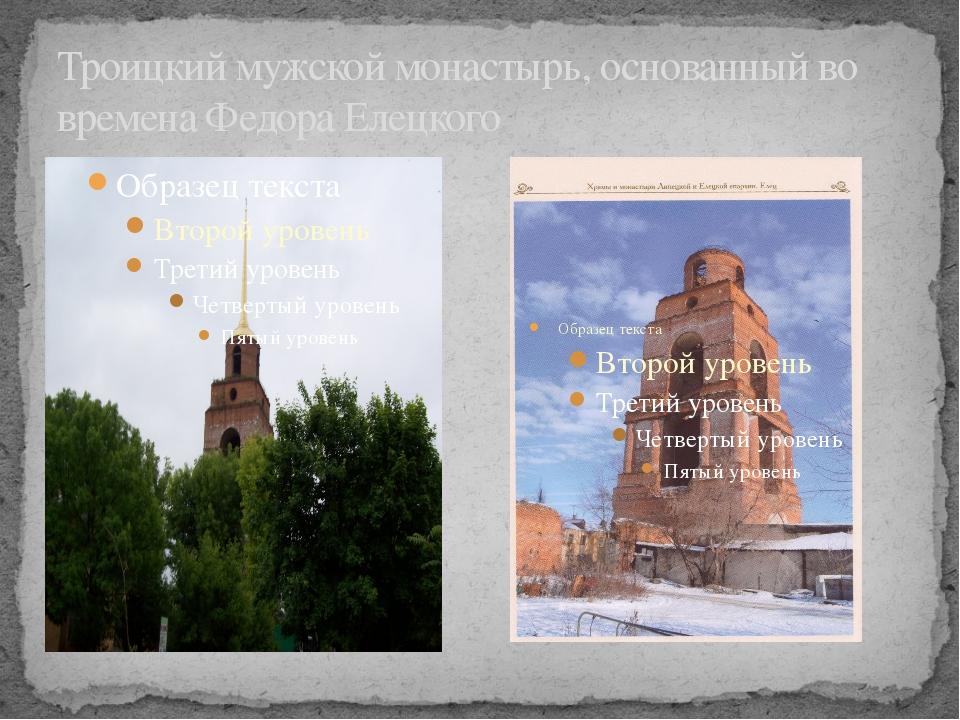 Троицкий мужской монастырь, основанный во времена Федора Елецкого